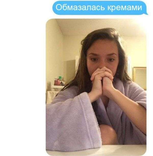 Недовольная девушка (4 фото)