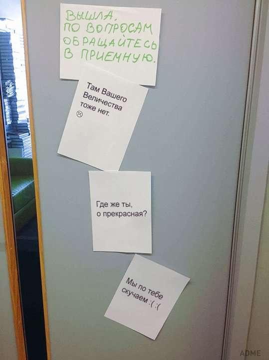 Шедевральные записки от офисных юмористов