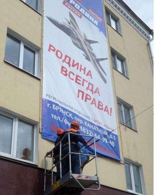 Брянская партия вывесила к 9 Мая плакат с американским истребителем