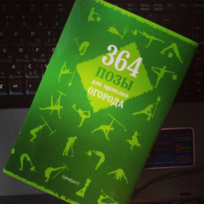 Увлекательное чтиво: 20 книг с самыми интригующими и уморительными названиями