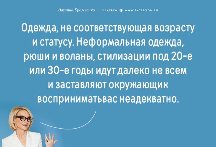 Эксперт моды Эвелина Хромченко назвала 20 ошибок, которые делают из женщины старуху
