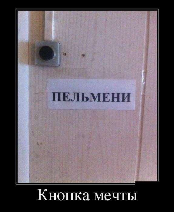 Демотиваторы №1381 (30 фото)