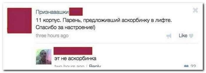 Смешная болтовня из соцсетей