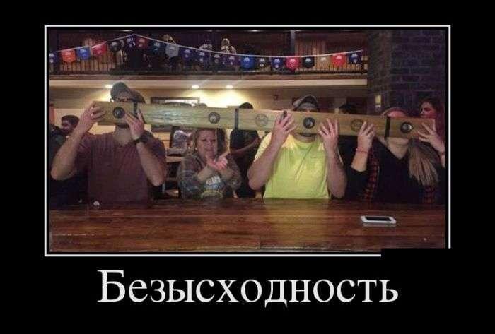 Демотиваторы №1493 (30 фото)