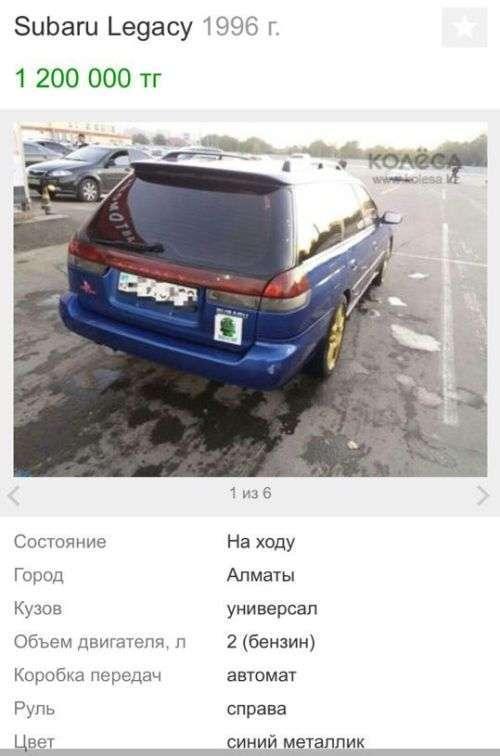 Гений маркетинга продает свой автомобиль (2 фото)