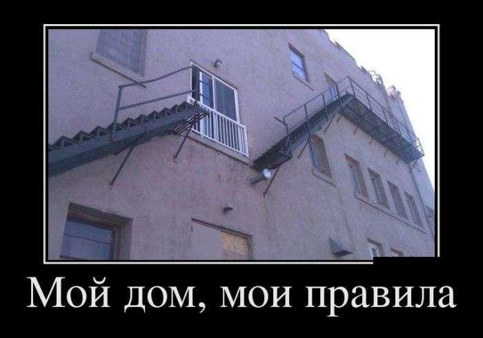 Демотиваторы №1404 (30 фото)