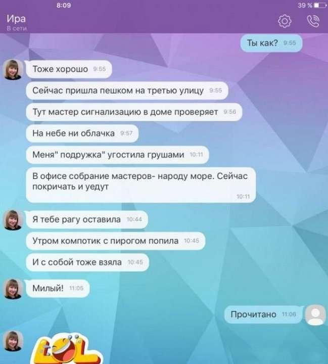 Сборник смешных сообщений и комментариев из сети