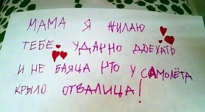 Смешные и очень правдивые детские записки