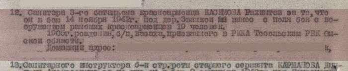 Медаль «За отвагу» позволила узнать имя павшего героя ВОВ (3 фото)