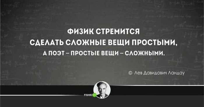 20 гениальных цитат от физика Льва Ландау