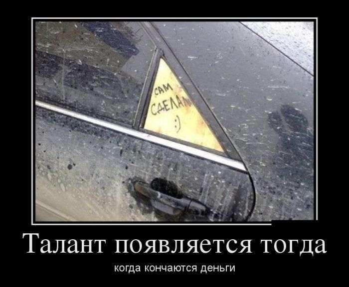 Демотиваторы №1383 (30 фото)