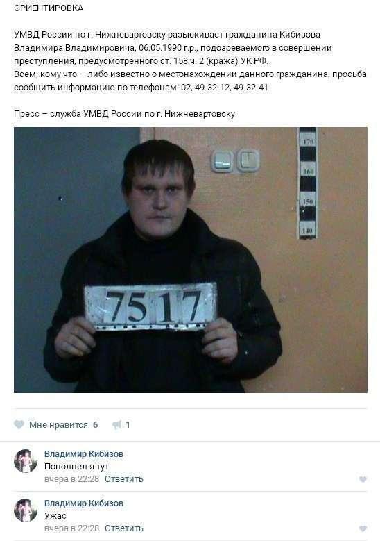 Подозреваемого в кражах задержали после его недовольного комментария к своей ориентировке