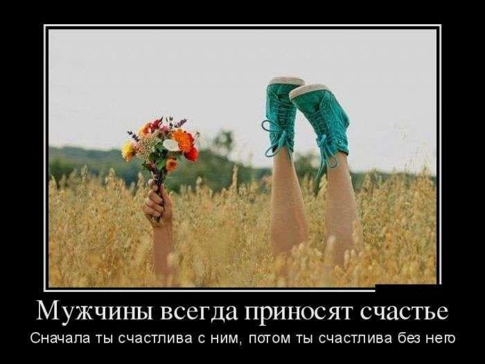 Демотиваторы №1384 (30 фото)