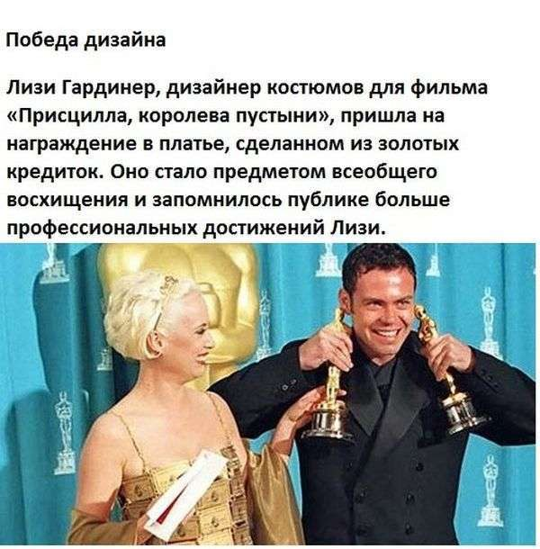 Такой забавный Оскар (40 фото)