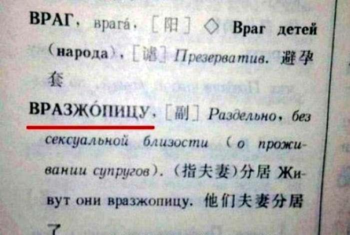 17 перлов из учебников по русскому языку для иностранцев