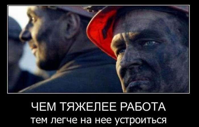 Демотиваторы №1321 (30 фото)