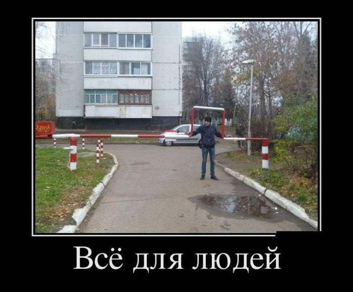 Демотиваторы №1427 (30 фото)