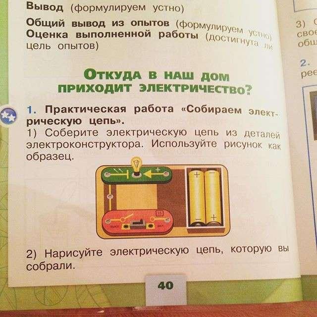 Уроки в обмороке: уровень бреда в современных учебниках просто зашкаливает (30 фото)