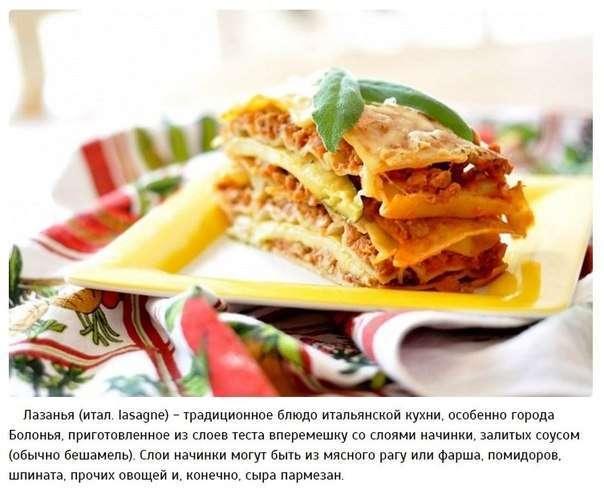 Несколько невероятно вкусных блюд итальянской кухни (9 фото)