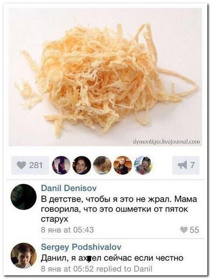 Суперприкольные комменты из сети