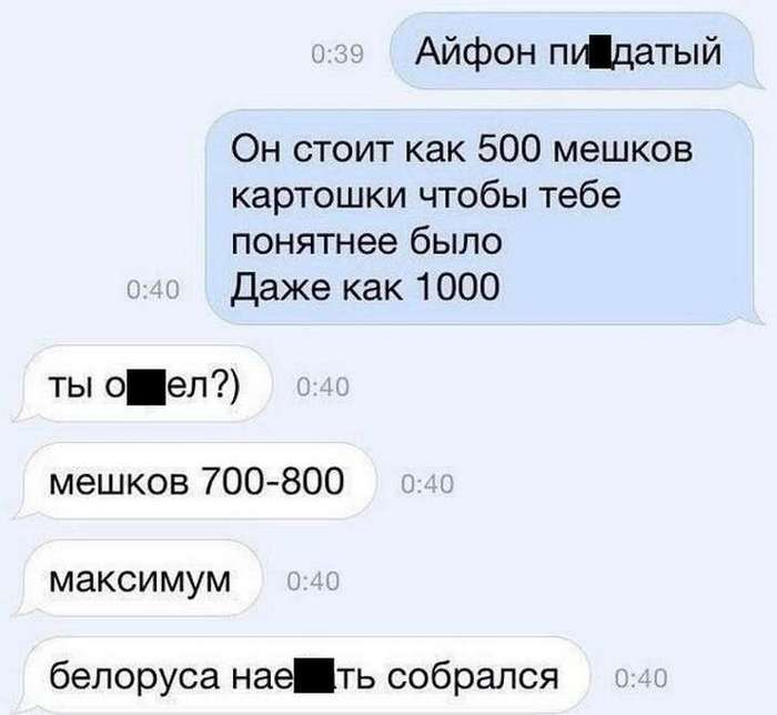 Непревзойдённые СМС-бомбы