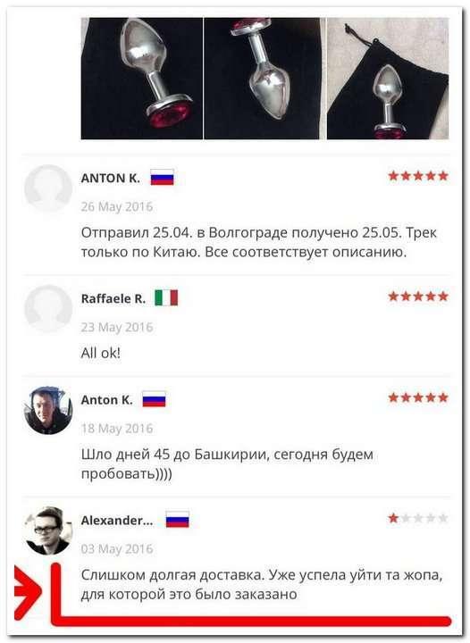 Задорные комментарии из сети