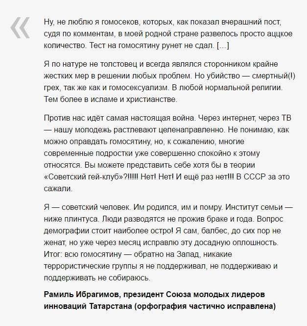 Президент Cоюза молодых лидеров инноваций Татарстана Рамиль Ибрагимов поддержал бойню в Орландо
