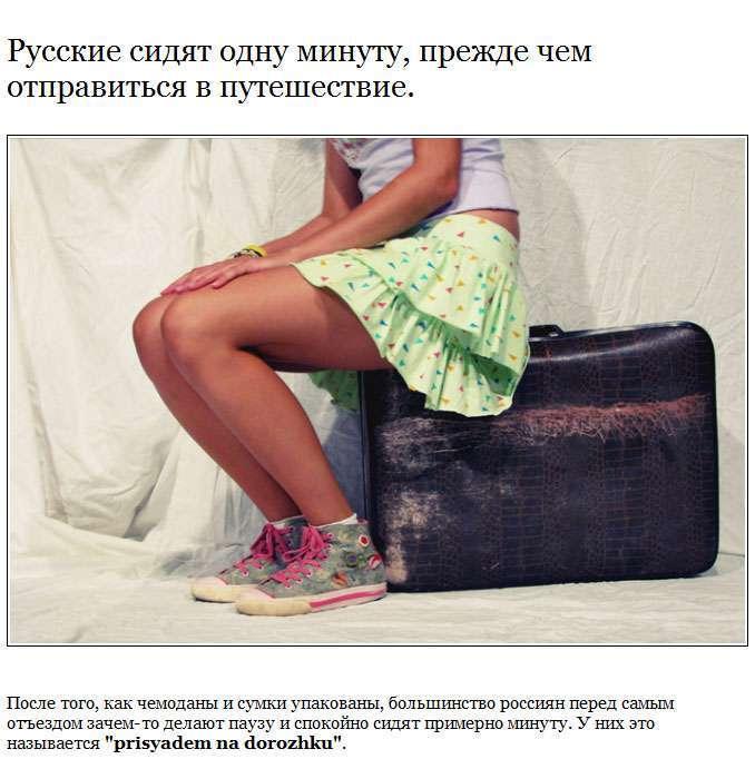 Традиции и привычки русских, которые не понять иностранцам (15 фото)