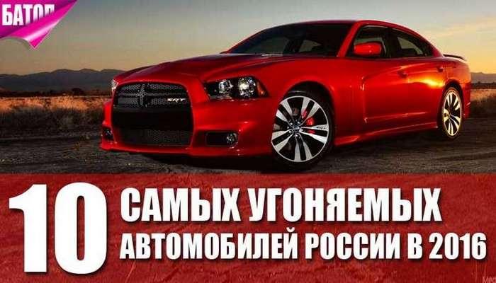 Самые угоняемые автомобили в России