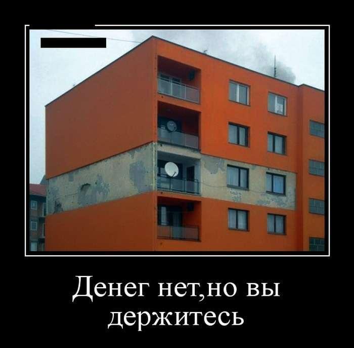 Демотиваторы №1341 (30 фото)