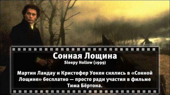 Факты о кинофильмах (18 фото)
