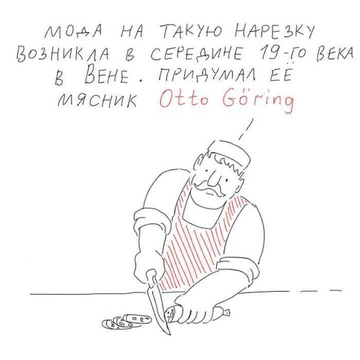 Почему колбасу нарезают под углом?