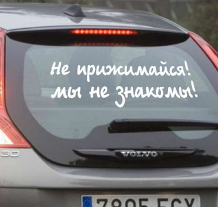 17 забавных автомобильных заметок от водителей с прекрасным чувством юмора