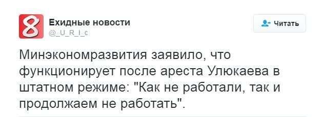 Реакция пользователей «Твиттера» на задержание Улюкаева (16 фото)