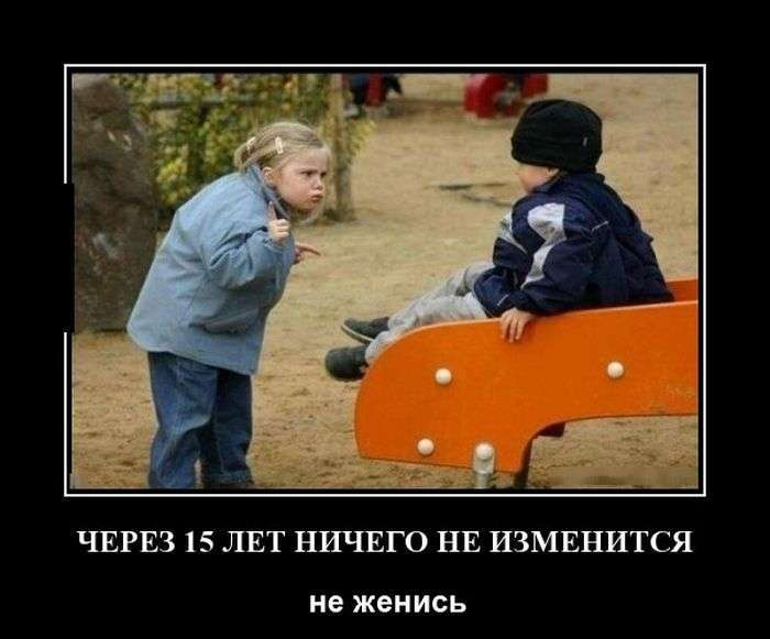 Демотиваторы №1388 (30 фото)