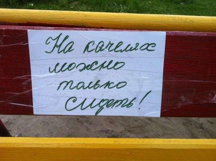 Обычные качели в обычном российском дворе (2 фото)