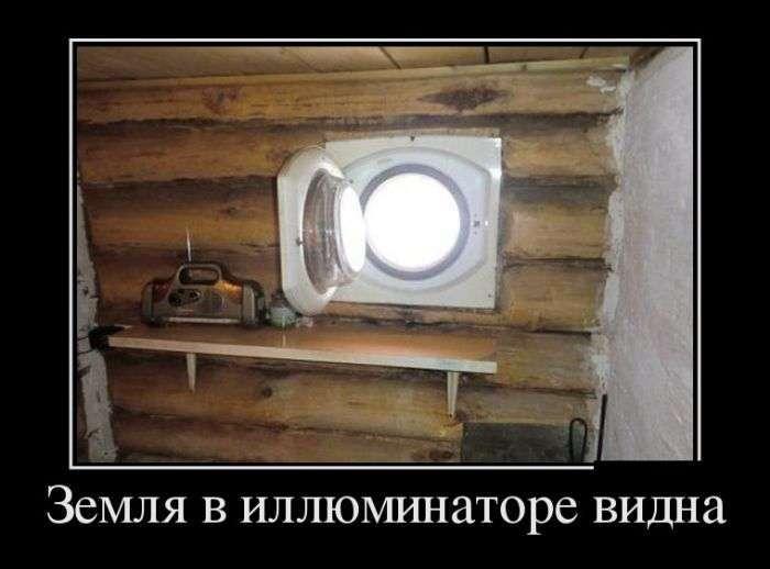 Демотиваторы №1500 (30 фото)