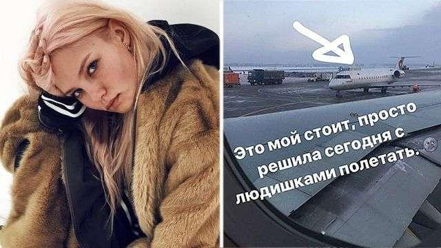 Леся Кафельникова назвала пассажиров эконом-класса