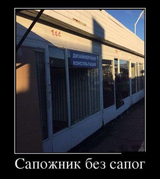Демотиваторы №1431 (30 фото)