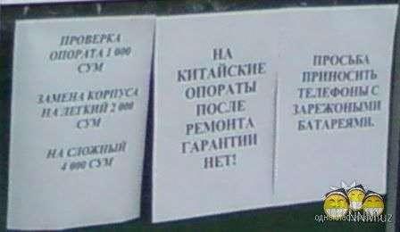 Узбекские приколы (33 фото)