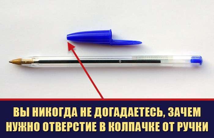 Для чего нужно отверстие в колпачке от шариковой ручки