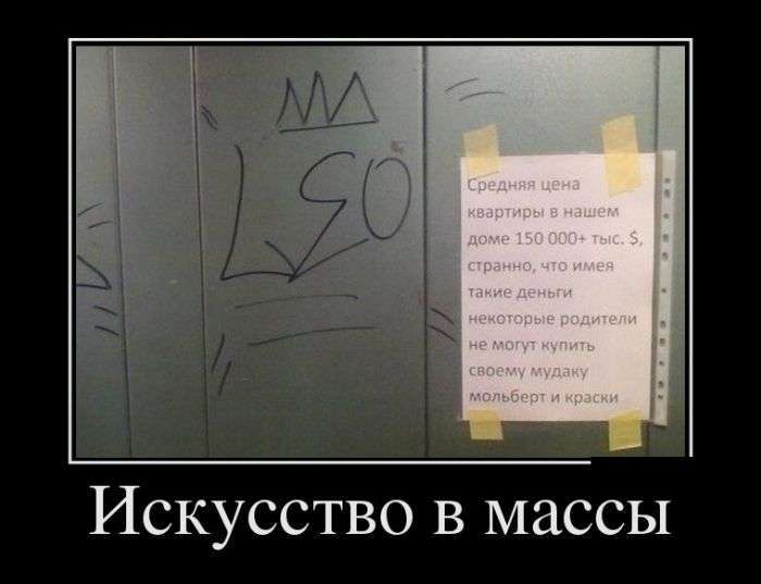 Демотиваторы №1326 (30 фото)
