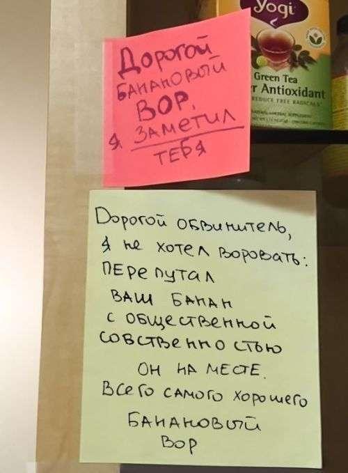 Забавные записки офисных работников (17 фото)