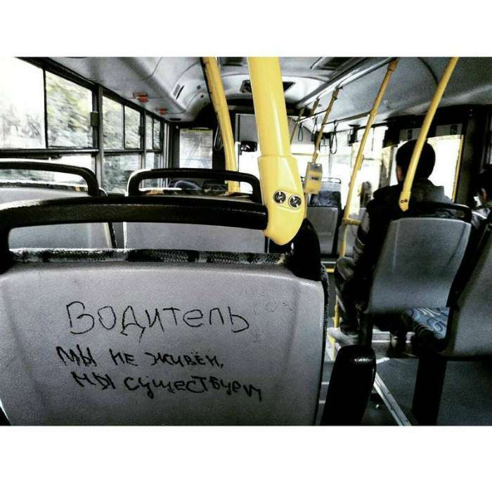 «Бродячие» философы: 17 глубокомысленных заметок в транспорте и на улицах