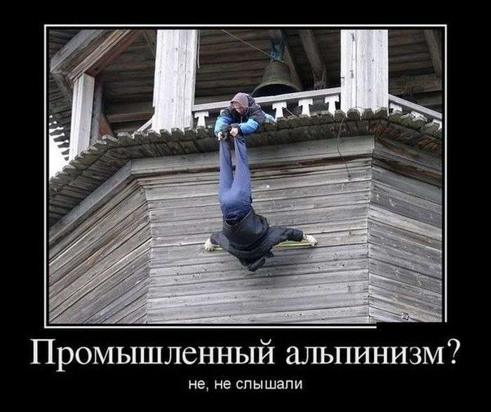 Демотиваторы №1368 (30 фото)