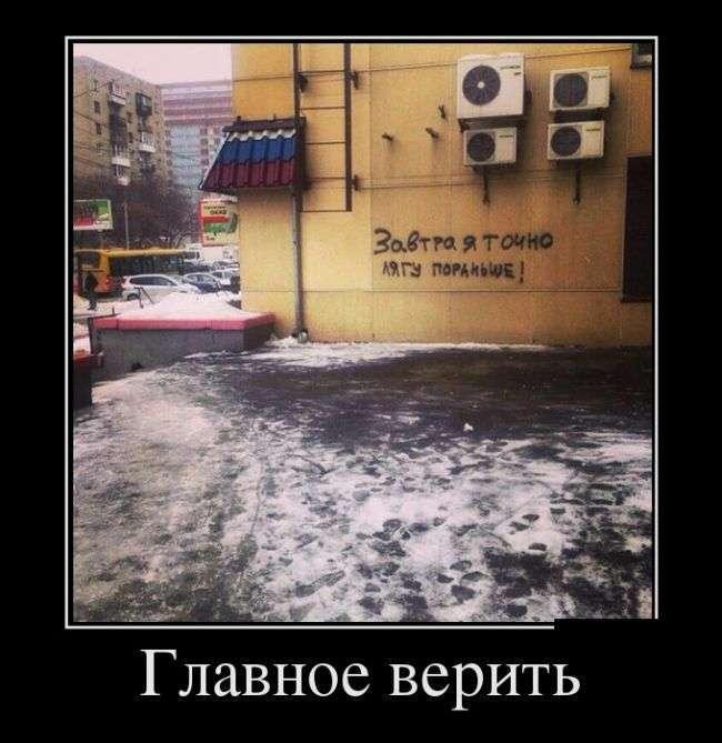Демотиваторы №1367 (30 фото)