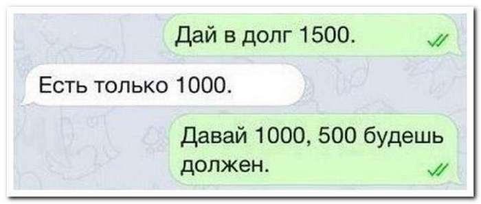 СМС-бомбы — обхохочешься!