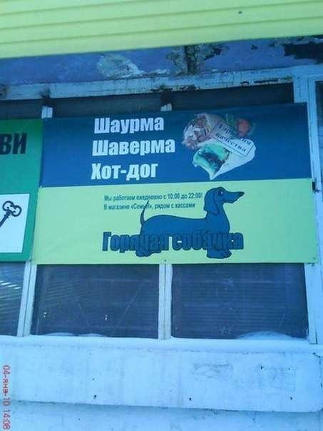 Шокирующая реклама: топ-10 фотографий с улиц Перми
