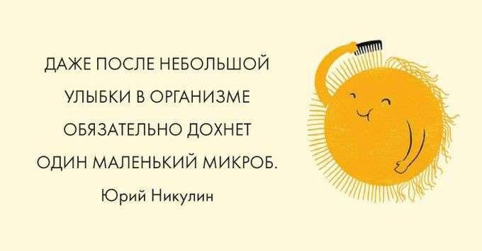 Позитивные и мудрые мысли (20 фото)