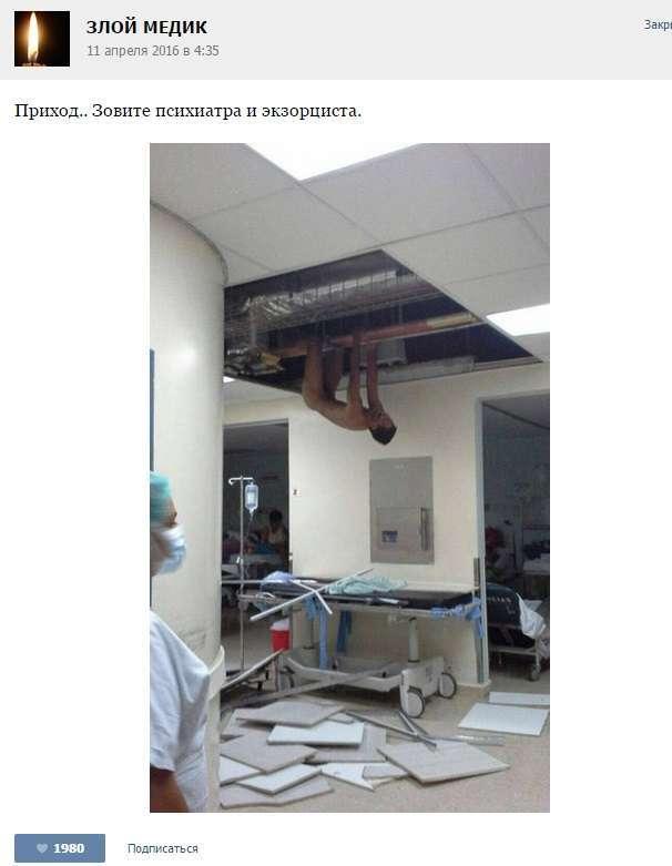 Cлучаи из врачебной практики (18 фото)